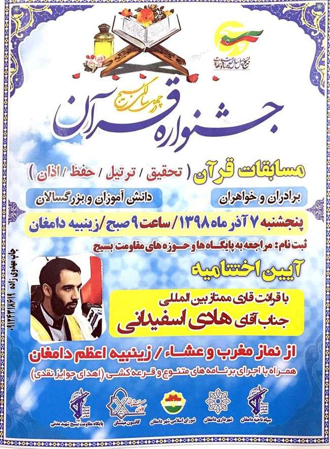 جشنواره قرآن در چهل سالگی بسیج