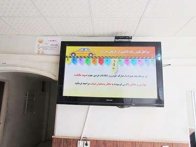 یک دستگاه صفحۀ نمایشگر در سالن انتظار مراجعین سازمان تاکسیرانی نصب شد