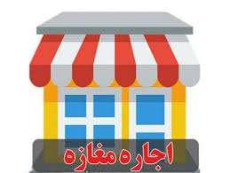 اجاره مغازه ۳۰ متری در مناطق مختلف تهران چند؟ + قیمت