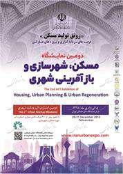 تهاتر مصالح ساختمانی ایرانی با  املاک خارجی