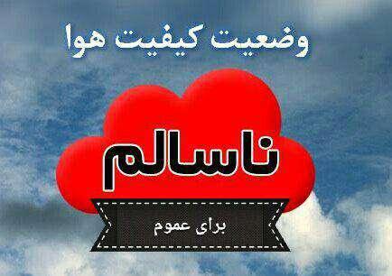 وضعيت كيفي هواي كلانشهر اصفهان ناسالم براي عموم است