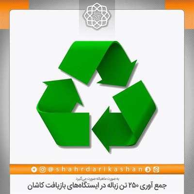 جمع آوری 250 تن زباله در ایستگاههای بازیافت کاشان
