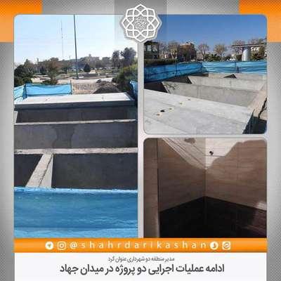 ادامه عملیات اجرایی دو پروژه در میدان جهاد
