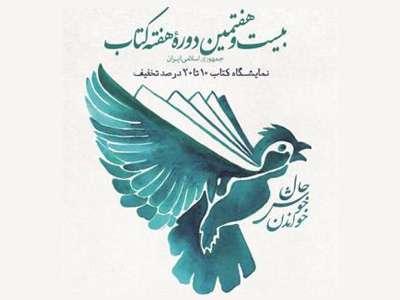 """نمایشگاه کتاب """"حال خوش خواندن"""" تا 14 آذر ماه در قزوین تمدید شد"""