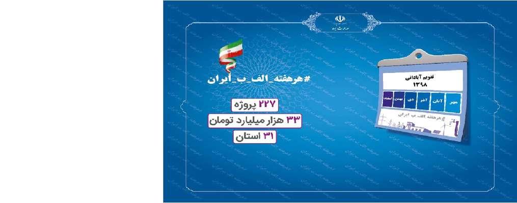 الف-ب-ايران