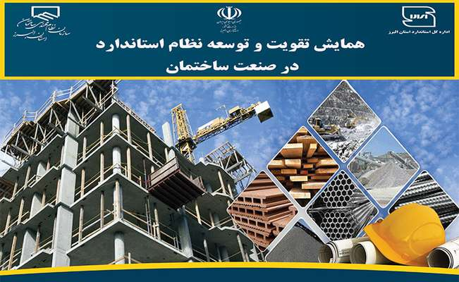 همایش تقویت و توسعه نظام استاندارد در صنعت ساختمان
