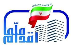 ثبت نام طرح اقدام ملی مسکن در شهرهای جدید استان تهران