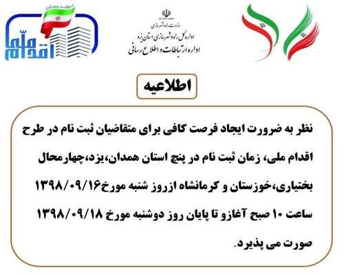 زمان ثبت نام در طرح اقدام ملی مربوط به استان یزد