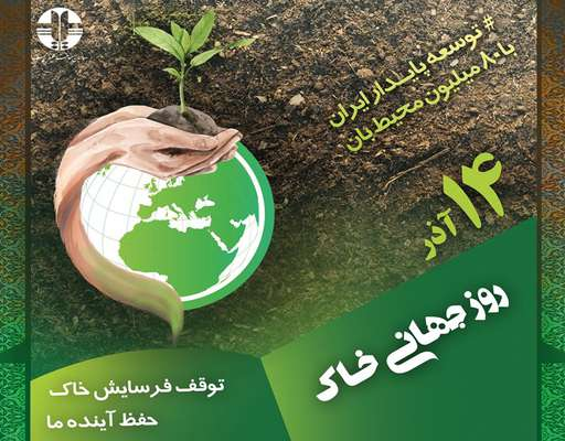 توقف فرسایش خاک ، حفظ آینده ما شعار روز جهانی خاک/ اجرای قانون حفاظت از خاک فرصتی مناسب برای مدیریت خاک در کشور