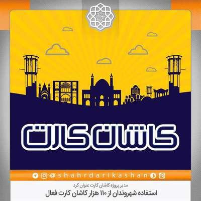 استفاده شهروندان از 110 هزار کاشان کارت فعال