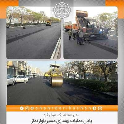 پایان عملیات بهسازی مسیر بلوار نماز
