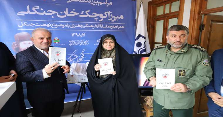 حضور دکتر احمد رمضانپور و سرکار خانم مهندس فاطمه شیرزاد در مراسم بزرگداشت سالگرد شهادت میرزا کوچک خان جنگلی و رونمایی از تعدادی از آثار فرهنگی نهضت جنگل