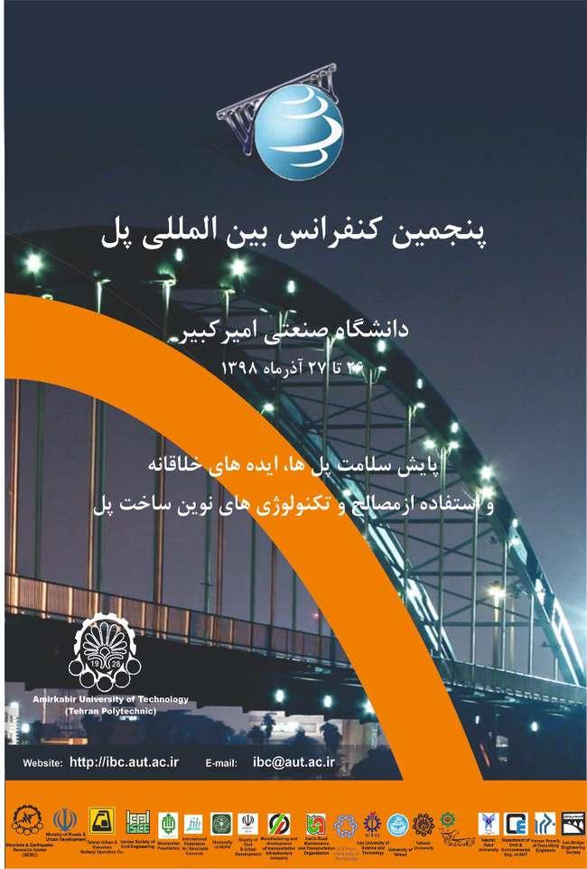 پنجمین کنفرانس بین المللی پل - 26 الی 27 آذر 98