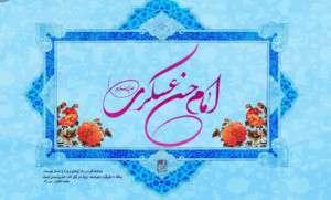 ولادت با سعادت امام حسن عسگری (ع) یازدهمین پیشوای مسلمین بر ساحت مقدس امام زمان(عج) و دوستداران حضرتش مبارک باد.