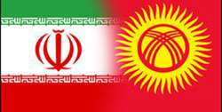 پیگیری کانال مالی بانکی بین ایران و قرقیزستان