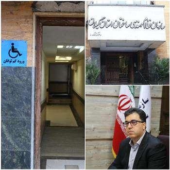 گزارش عملکرد مناسب سازی معابر برای معلولان در گیلان