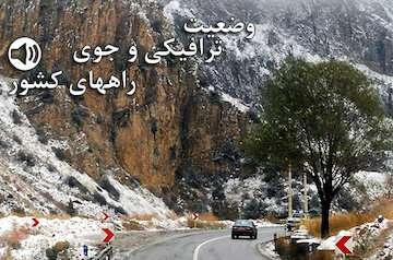 بارش برف و مه گرفتگی در ارتفاعات جاده های چالوس، فیروزکوه و آزادراه قزوین_رشت/ ترافیک سنگین در آزادراه قزوین_کرج