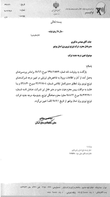 شركت توزیع نیروی برق استان بوشهر به درجۀ الف ارتقا یافت