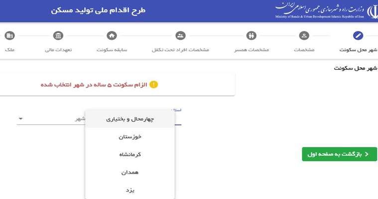ثبت نام طرح ملی مسکن ساعتی قبل آغاز شد/ظرفیت همدان و یزد تکمیل شد