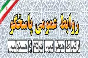 راه اندازی سامانه ثبت و پیگیری درخواست  از روابط عمومی اداره کل راه و شهرسازی استان البرز