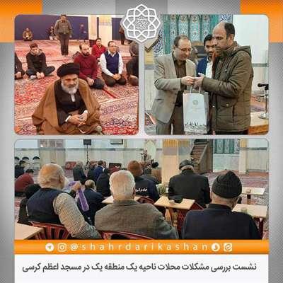 نشست بررسی مشکلات محلات ناحیه یک منطقه یک در مسجد اعظم کرسی