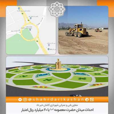احداث میدان حضرت معصومه (س) با 20 میلیارد ريال اعتبار