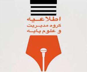 اطلاعیه برگزاری دوره خلاصه سازی مکاتبات و نوشته ها ...