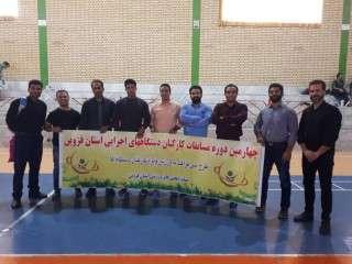 کسب مقام در چهارمین دوره مسابقات ورزشی کارکنان دستگاههای اجرایی استان قزوین