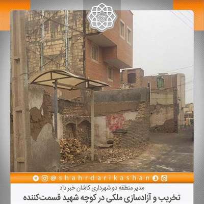 تخریب و آزادسازی ملکی در کوچه شهید قسمتکننده