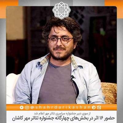 حضور 16 اثر در بخشهای چهارگانه جشنواره تئاتر مهر کاشان