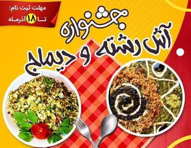 جشنواره دیماج و آش رشته در قزوین برگزار می شود