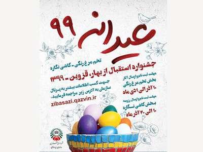 کاشی نگاره ها میهمان دیوارهای شهر قزوین خواهند شد