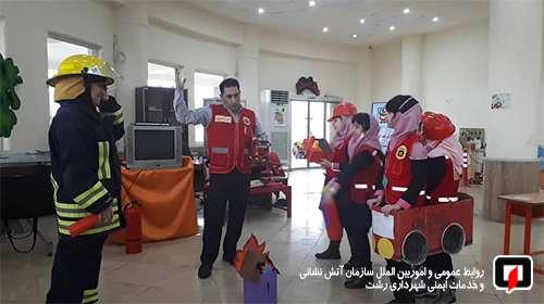 آموزش ایمنی و آتش نشانی به کودکان مهدهای سپیده، واسع ، گلهای شقایق و دانش آموزان مدرسه دخترانه عطاآفرین /آتش نشانی رشت