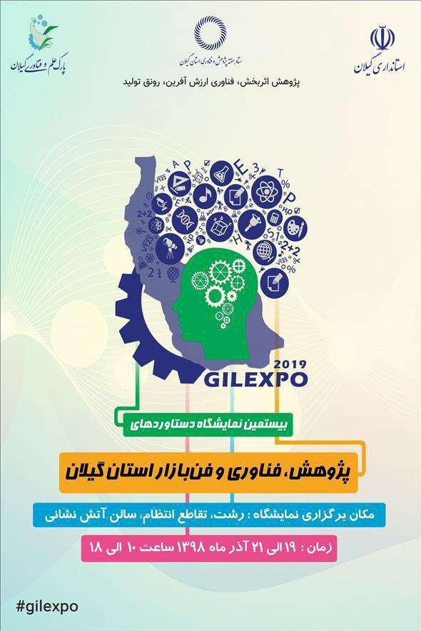 نمایشگاه دستاوردهای پژوهش  فناوری و فن بازار گیلان برگزار میشود