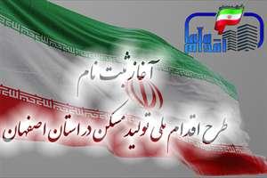 آغاز ثبت نام طرح اقدام ملي توليد مسكن در استان اصفهان