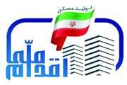 ثبتنام متقاضیان در سامانه طرح اقدام ملی از 30 آذرماه در استان تهران آغاز می شود