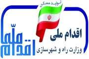 فاز نخست ثبتنام طرح اقدام ملی مسکن در آذربایجانغربی از فردا آغاز میشود