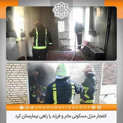 انفجار منزل مسکونی مادر و  فرزند را راهی بیمارستان کرد