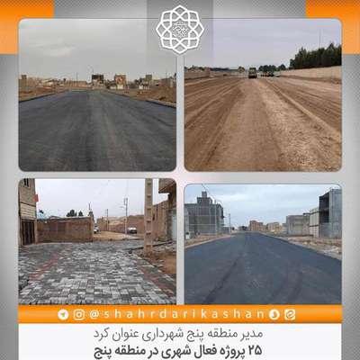 25 پروژه فعال شهری در منطقه پنج