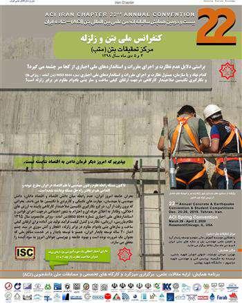 برگزاری کنفرانس ملی بتن و زلزله در تهران همزمان با سالگرد زلزله بم