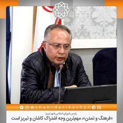 «فرهنگ و تمدن»، مهمترین وجه اشتراک کاشان و تبریز است