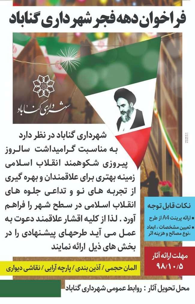 فراخوان ساخت المان دهه مبارک فجر شهرداری گناباد