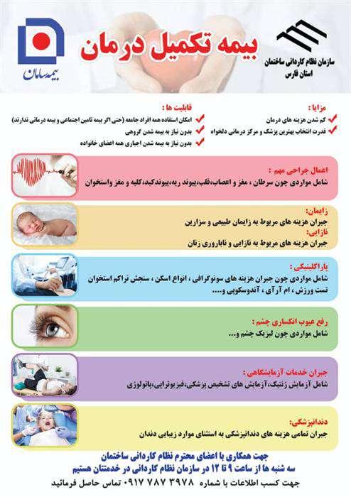 بیمه درمان تکمیلی سامان...