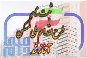 اعلام زمان آغاز ثبت نام طرح اقدام ملي ساخت مسكن در اصفهان