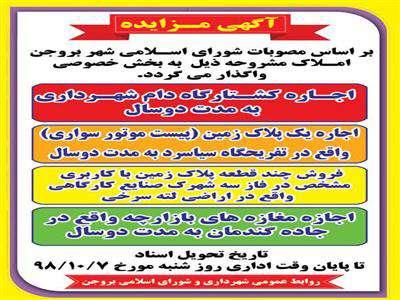 بر اساس مصوبات شوراي اسلامي شهر بروجن  املاک مشروحه ذيل از طريق مزايده کتبي به بخش خصوصي واگذار مي گردد.
