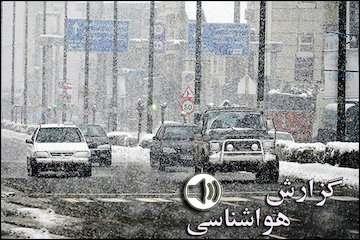 بارش برف در غرب و شمال غرب و بارش پراکنده باران در جنوب و جنوب غرب کشور/ مردم از سفرهای غیر ضروری و کوهنوردان از صعود در نواحی اعلام شده پرهیز کنند/فردا شرایط جوی آرام می شود