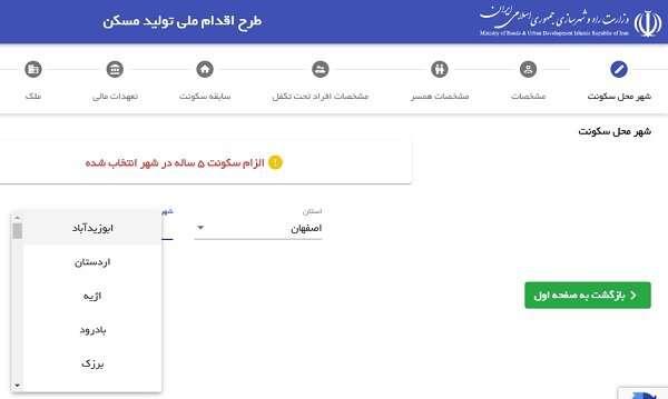 آغاز ثبت نام مسکن ملی در ۶ استان از دقایقی قبل / شهر اصفهان هم حذف شد