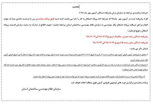 برنامه زمانبندی مراجعه به سازمان برای پذیرفته شدگان آزمون مهر ماه ۹۸
