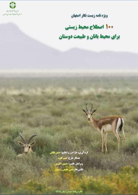 انتشار نشریه الکترونیکی زیست نگار اصفهان با عنوان «۱۰۰ اصطلاح محیط زیستی برای محیط بانان و طبیعت دوستان»