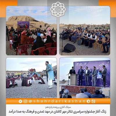 زنگ آغاز جشنواره سراسری تئاتر مهر کاشان در مهد تمدن و فرهنگ به صدا درآمد